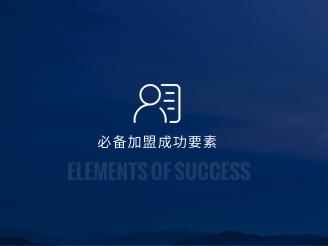 中高档酒店加盟必备成功要素